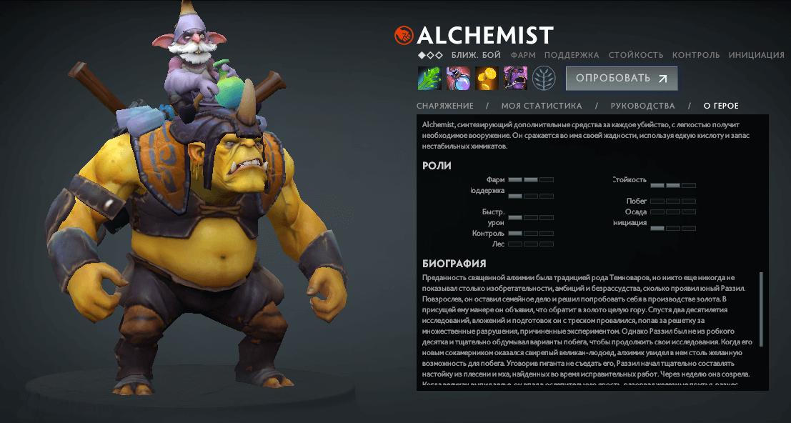 Alchemist в Dota 2
